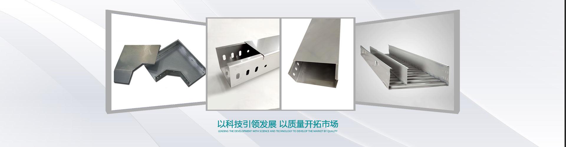 抗震支架母线槽